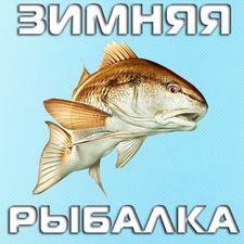 мир рыбаков взлом