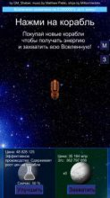Взломанный Galaxy Clicker на Андроид - Пришло время завоевывать галактики