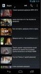 Вконтакте Музыка и Видео на Андроид - Теперь скачивай прямо с сети