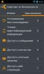Avast на Андроид - Ваше устройство под надежной защитой