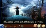 Взломанная Истории с Драконовой горы на Андроид - Победи злого духа