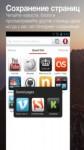 Opera на Андроид - Будь в курсе последних событий