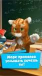 Взломанный Дерзкий Барсик на Андроид - Приложение не для детей