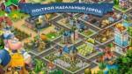 Взломанная Township на Андроид - Мод Город и Ферма много денег