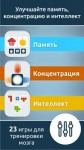 Взломанная NeuroNation на Андроид - Premium версия