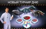 Взломанная Jurassic Park Builder на Андроид - Построй парк Юрского периода много денег