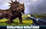 Взломанная DINO HUNTER: DEADLY SHORES на Андроид - Мод Охотник на Динозавров много денег
